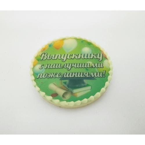 Медаль - Лучшему выпускнику